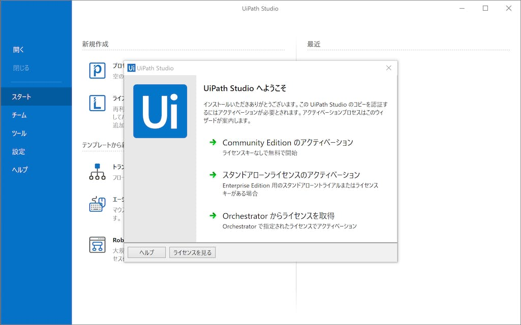 UiPath Studio/Robot/UiPath Orchestrator CEを用いた運用環境の構築手順