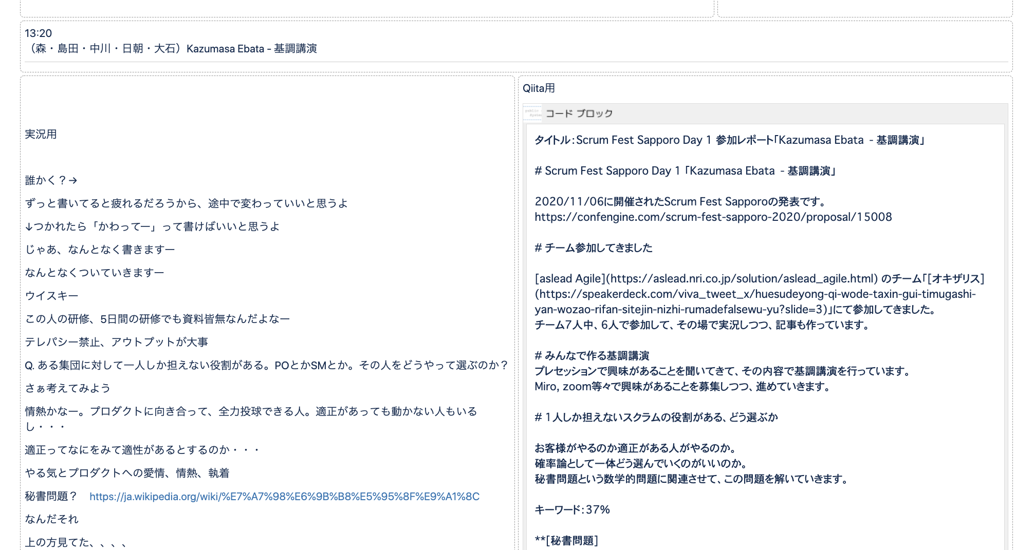 スクリーンショット 2020-11-07 14.29.54.png