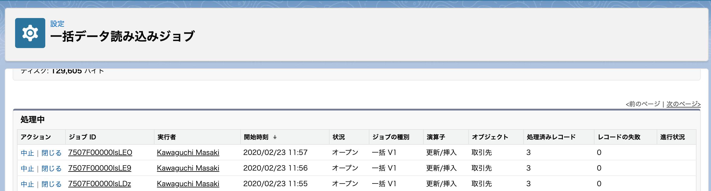 スクリーンショット 2020-02-23 20.05.09.png