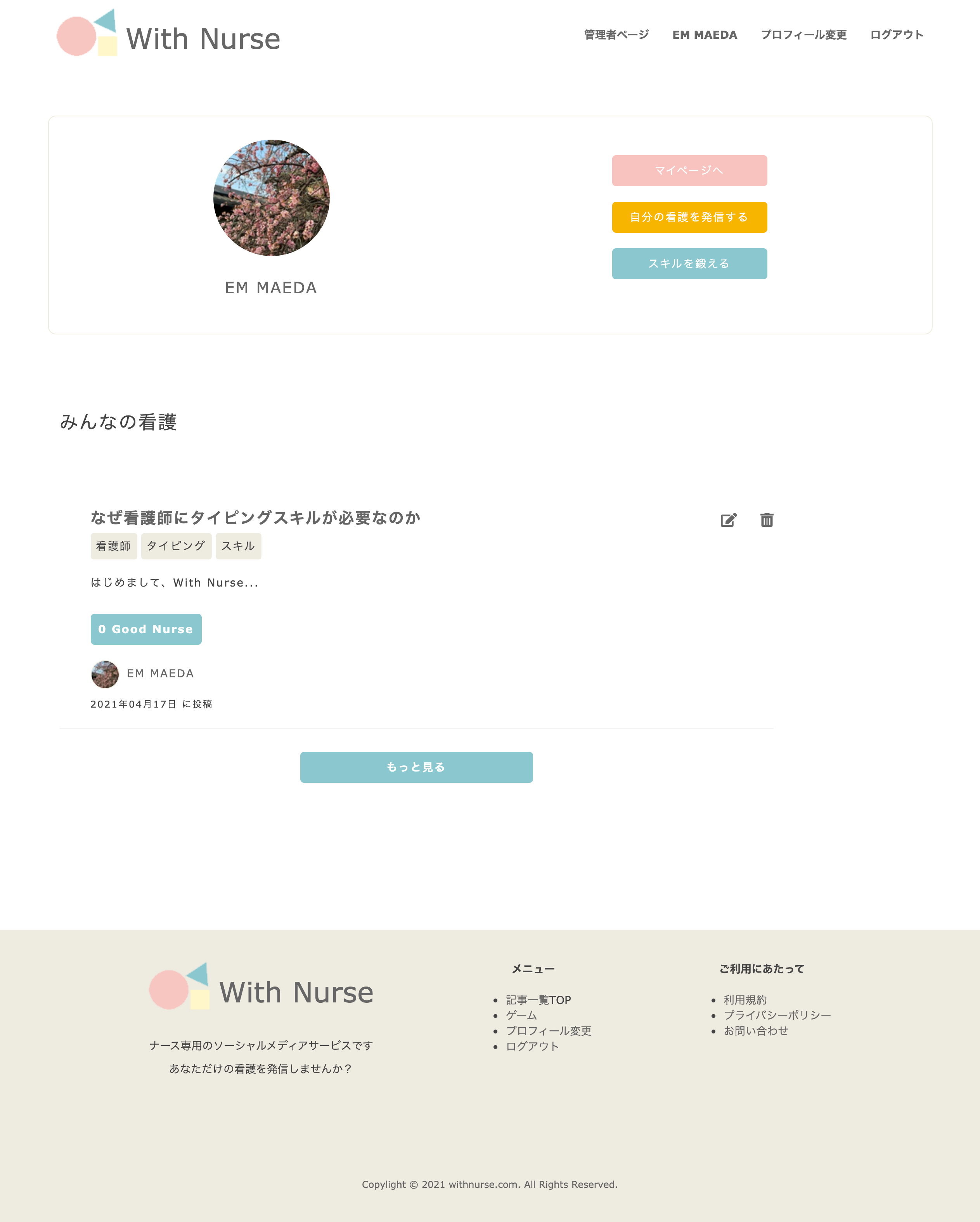 www.withnurse.net_ (3).png
