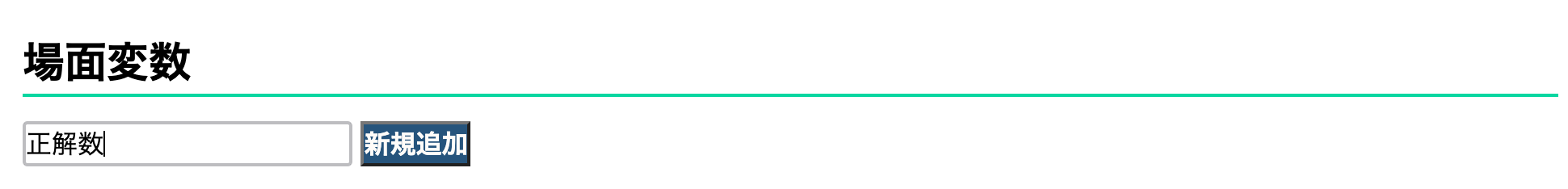 スクリーンショット 2020-06-13 13.46.28.png