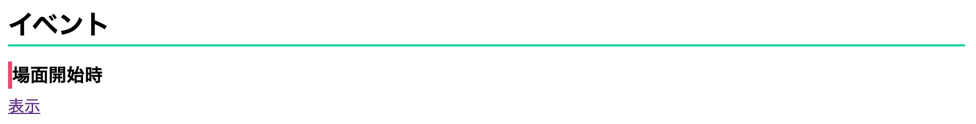 スクリーンショット 2020-06-13 09.45.28.png