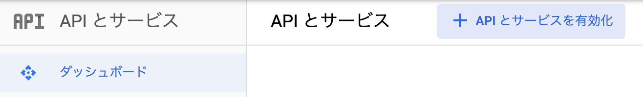 enable_apis.png