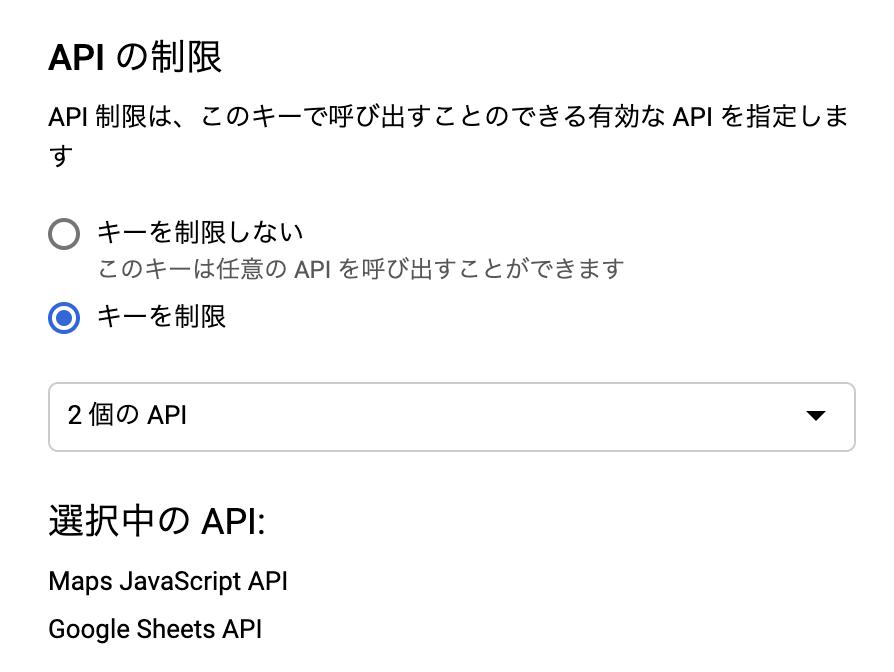 api_restriction.png