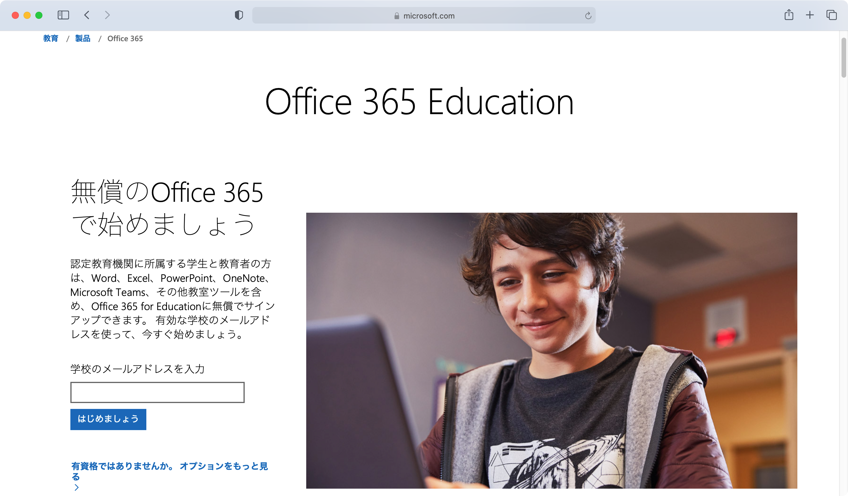 Office365Education.png