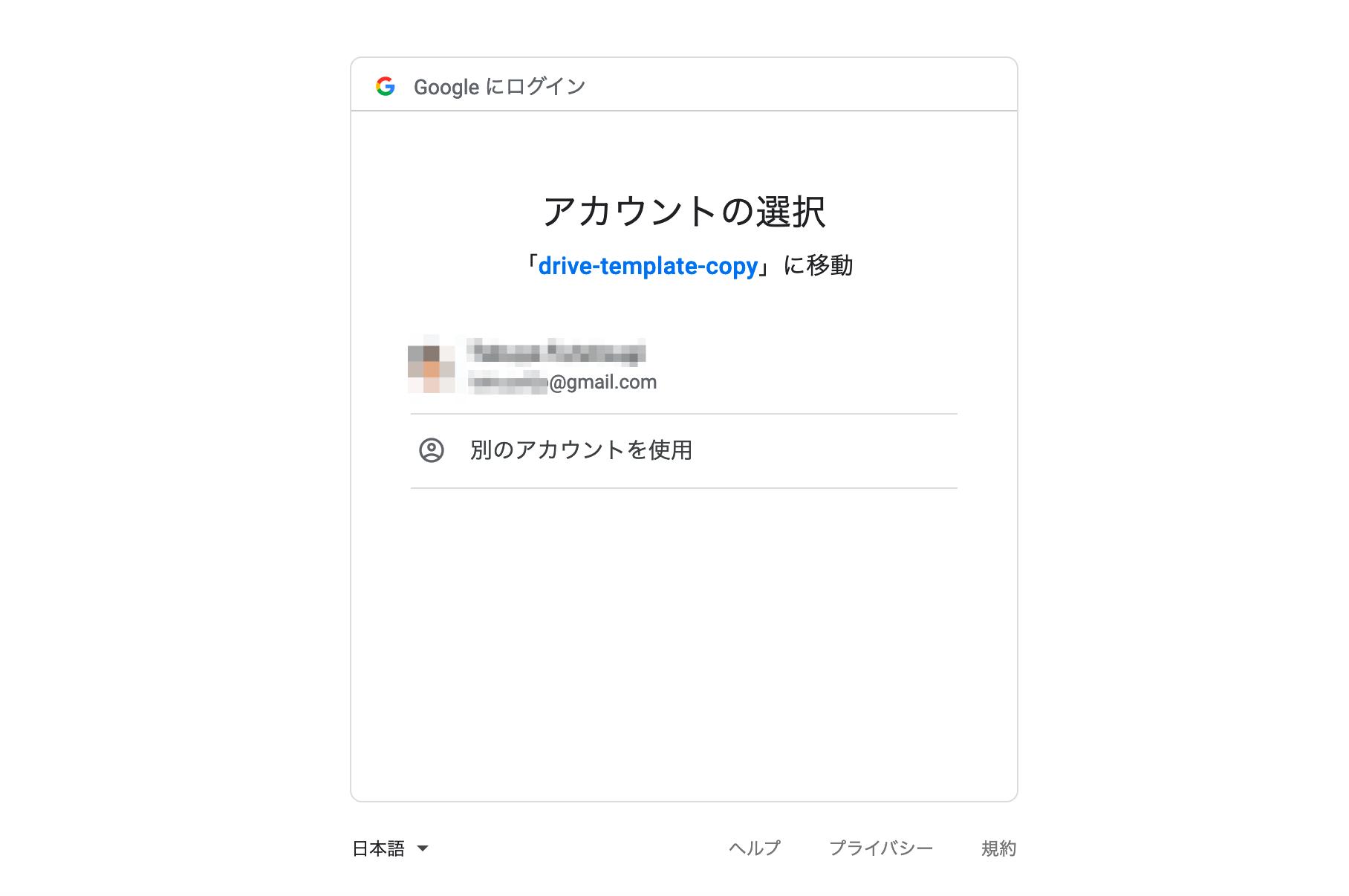 7-login_google-again.png