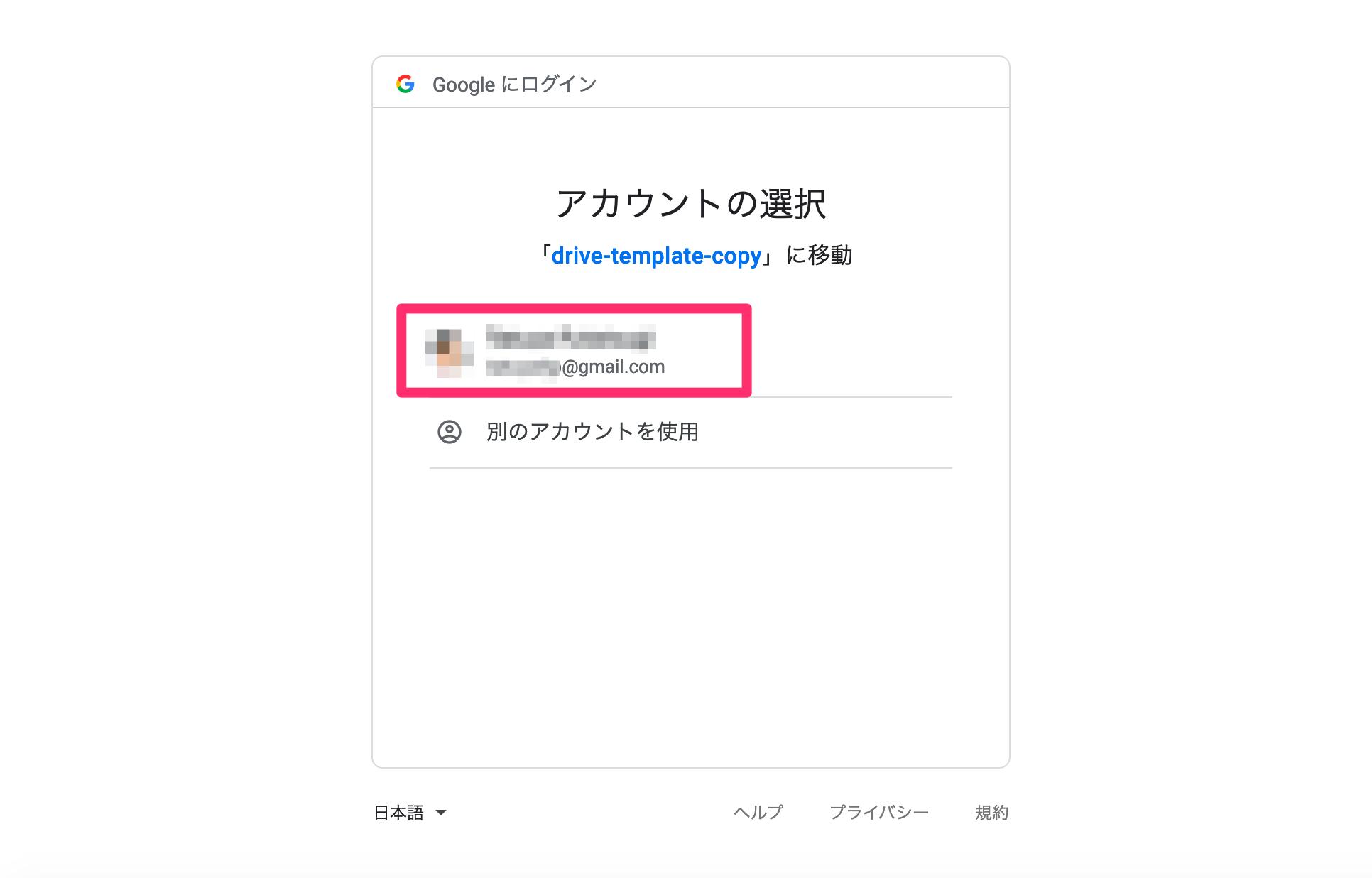 5-login_google.png