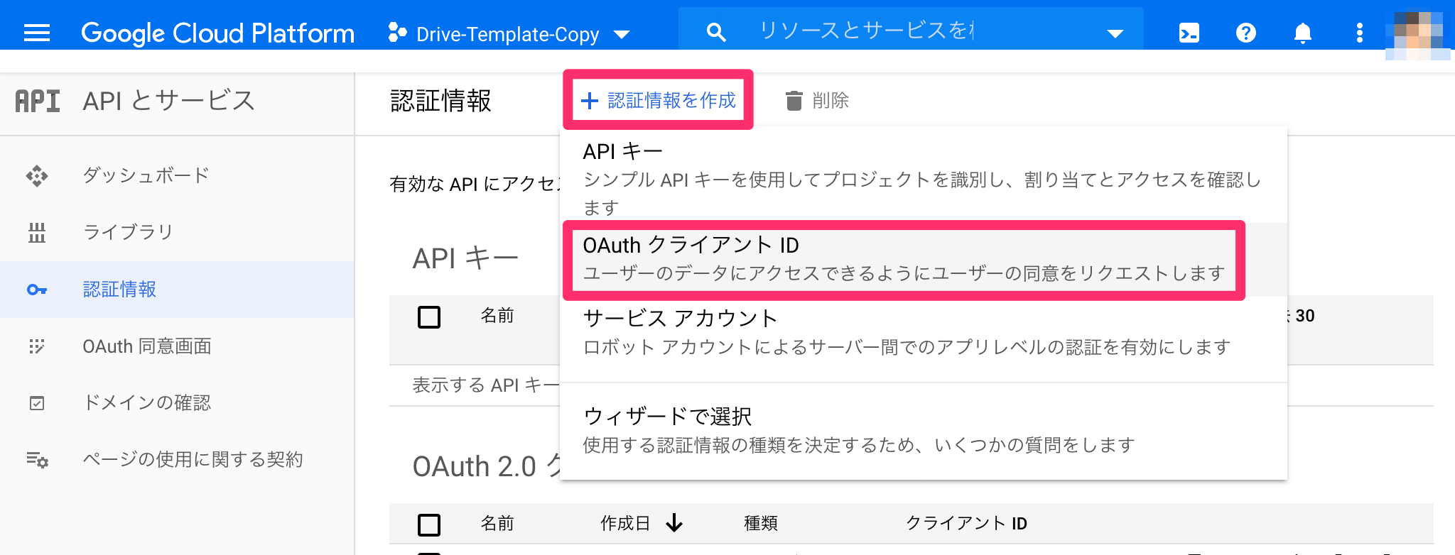 1-create_oauth_client_id.png