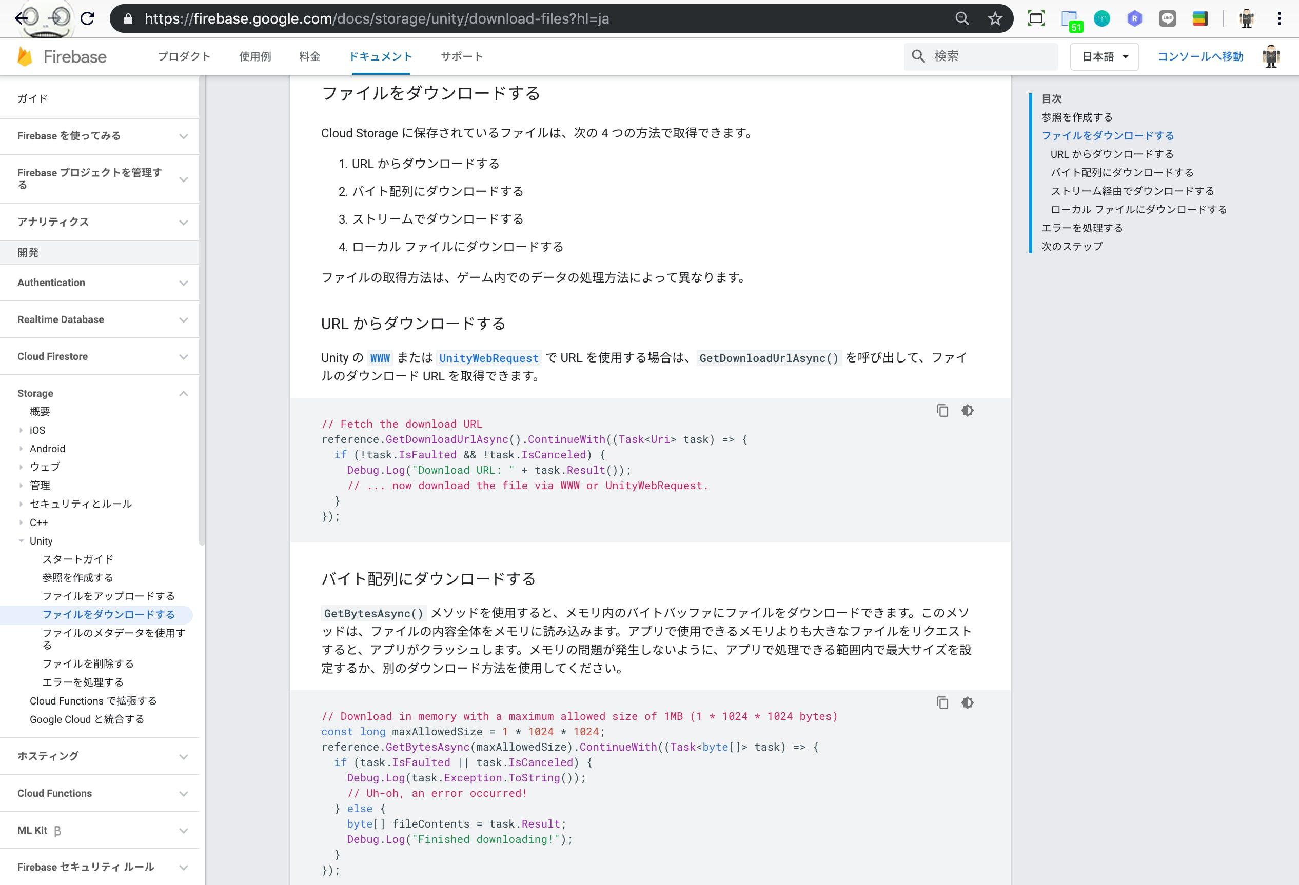 FirebaseとUnityでアプリ開発(ハンズオンみたいなやつ) - Qiita