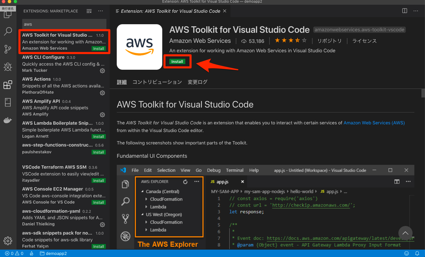 install_AWS_Toolkit_for_Visual_Studio_Code.png