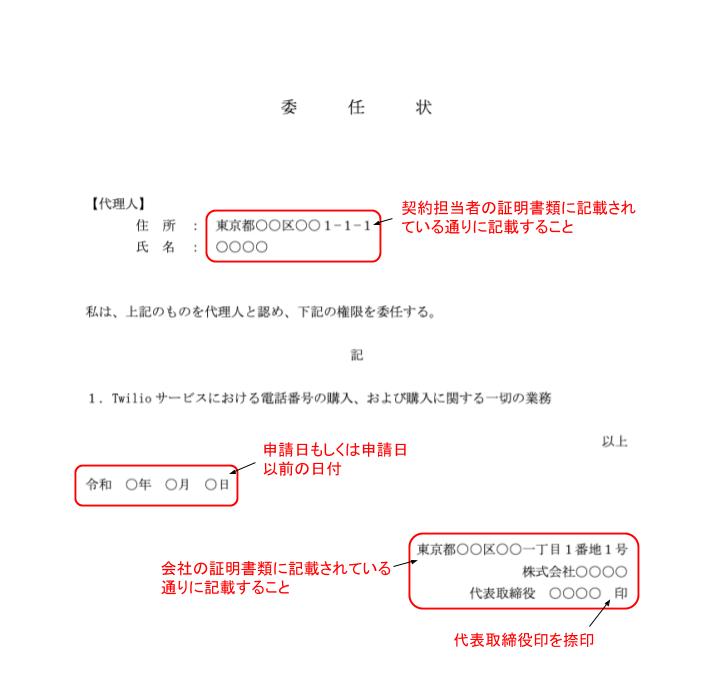 委任状説明.png
