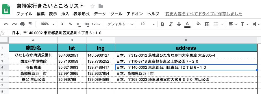 スクリーンショット 2019-12-25 22.44.22.png