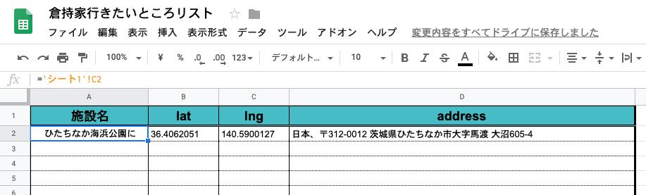 スクリーンショット 2019-12-25 22.38.35.png