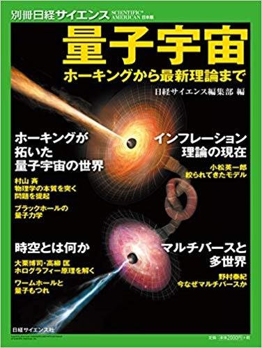日経サイエンス「量子宇宙」