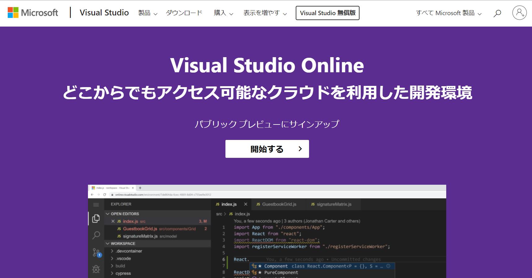 Visual Studio Online - Web ベースの IDE と共同コード エディター - Google Chrome 2019-11-05 10.22.02.png