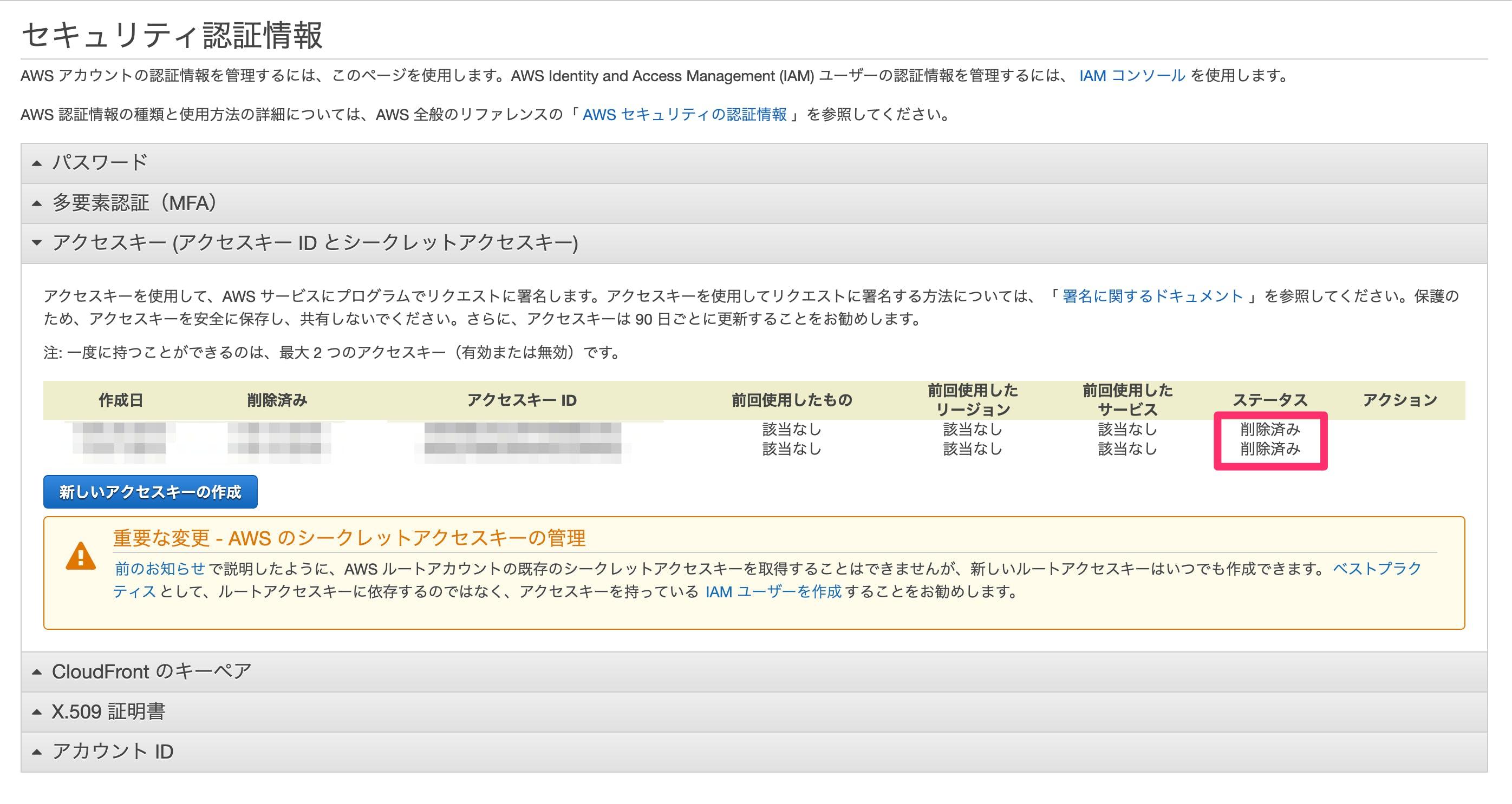 ルートユーザーのアクセスキーを削除する.png