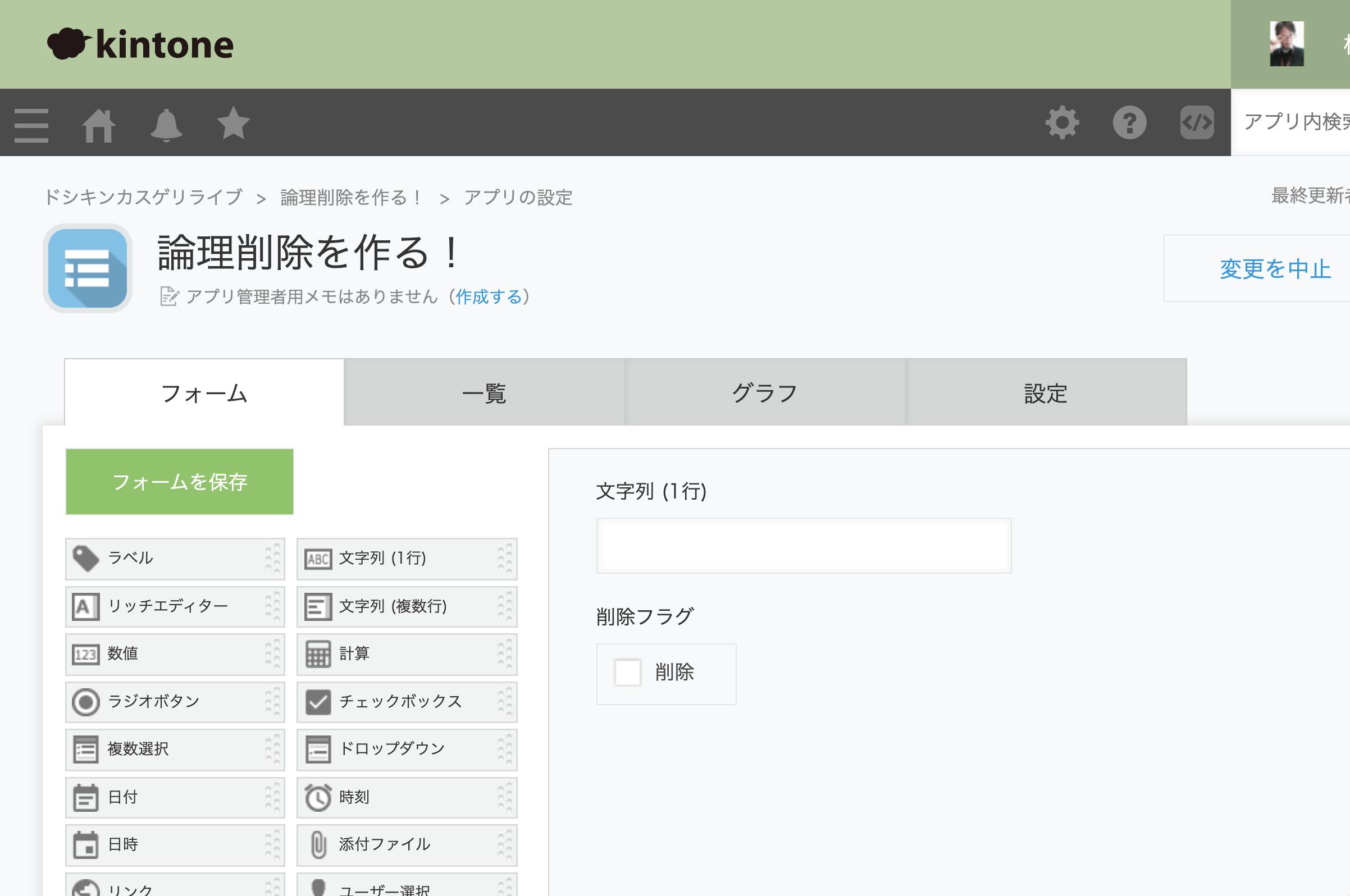 Cursor_と_アプリの設定.png