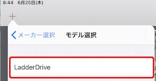 モデル選択でLadderDriveを選択