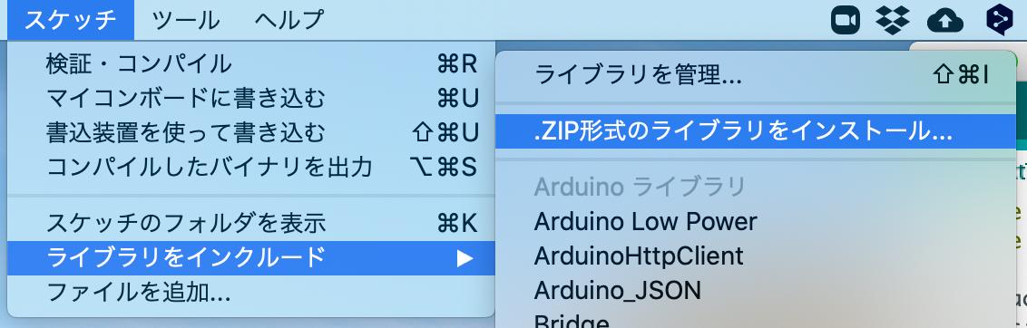 ZIP形式のライブラリをインストール