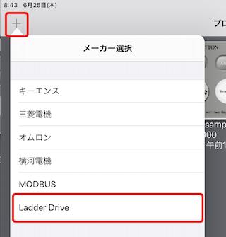 メーカー選択でLadder Driveを選択