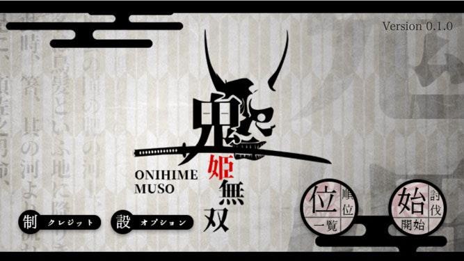 FireShot-Capture-003---鬼姫無双-Hunter-of-Princess-Ogre----NobleNova---onihime.noblenova.net.jpg