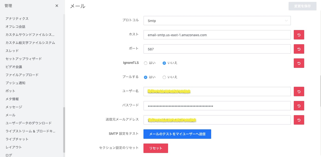 SMTPの.png