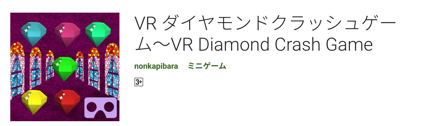 diamondvr1.png