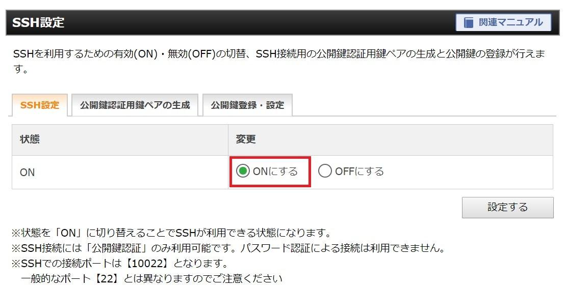 エックスサーバー・サーバーパネルのSSH設定画面で「ONにする」項目を赤枠で明示