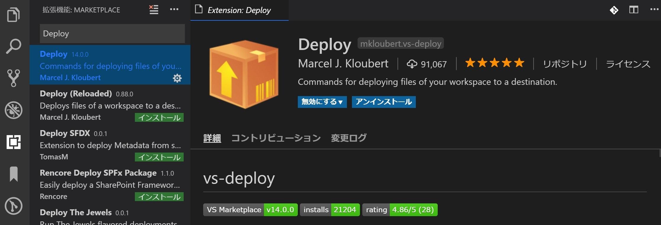 VS Codeのツール操作画面。Deploy拡張機能を選択表示している