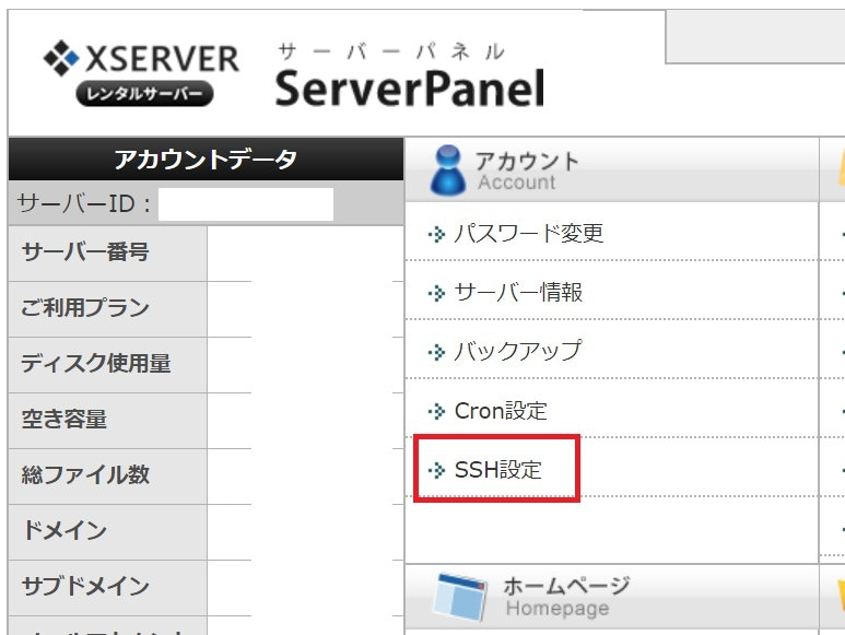 エックスサーバー・サーバーパネルのSSH設定ナビゲーションを赤枠で明示