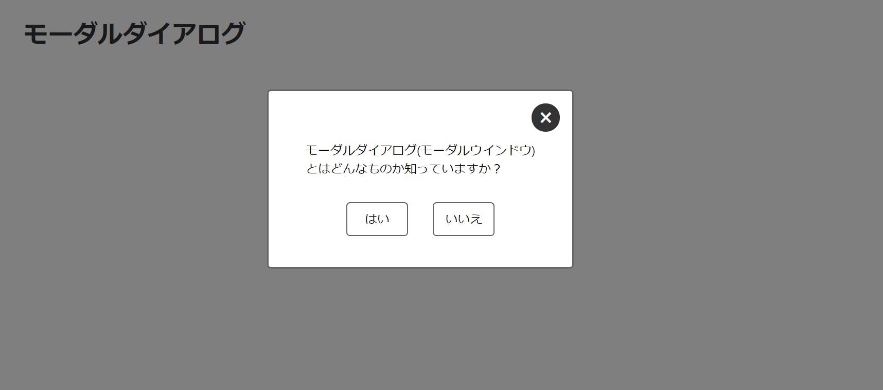 モーダルダイアログUIのサンプル画面キャプチャ。ダイアログを開いたところ
