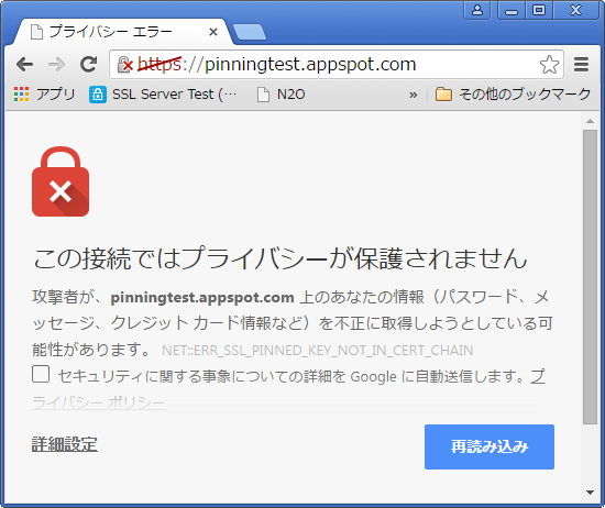 HPKP failed on Chrome