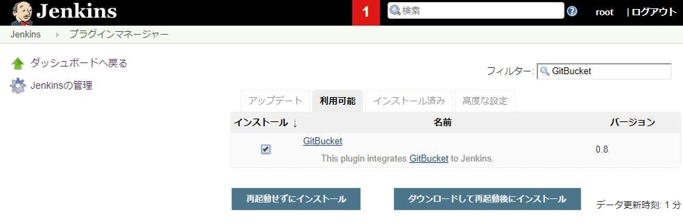 jenkins_plugin_install003