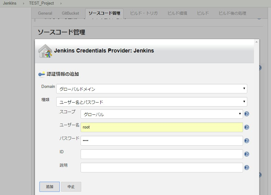 jenkins_project_add004