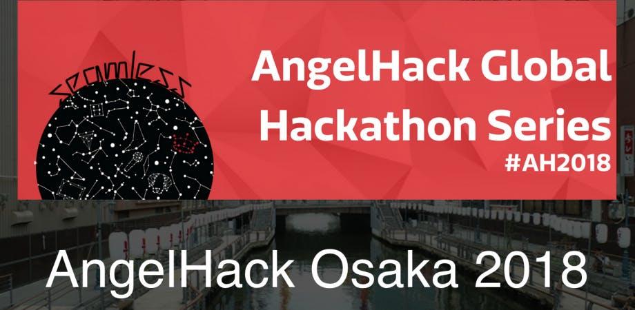 《申し込み6/15 17:00〆切》AngelHack Osaka 2018
