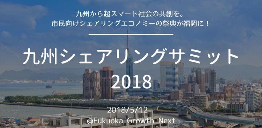 九州シェアリングサミット2018〜九州最大級!市民向けシェアリング・エコノミーの祭典がここに!〜