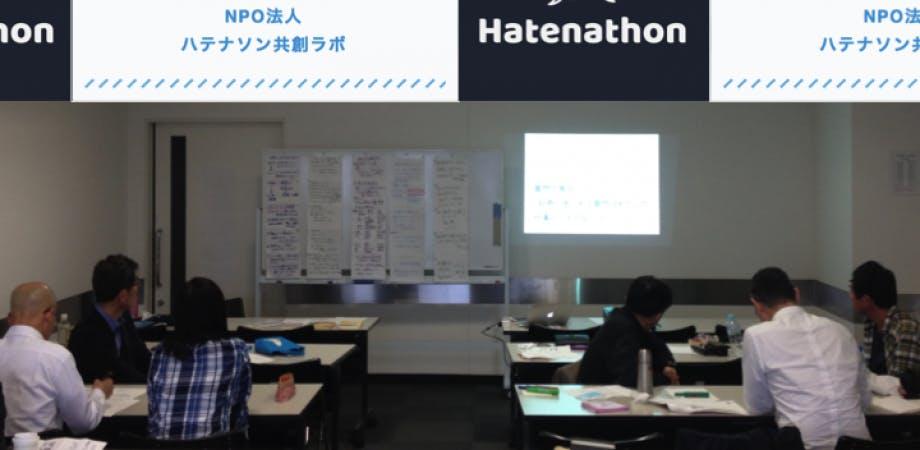質問を創る学び場ハテナソンの設計とファシリテーション 実践講座 IN 東京新宿