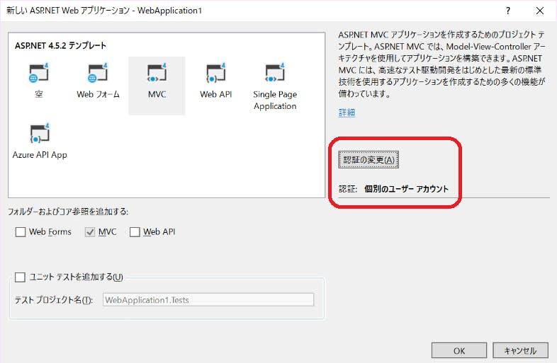 VisualStudio PJ作成2