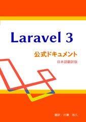 Laravel 3公式ドキュメント日本語版