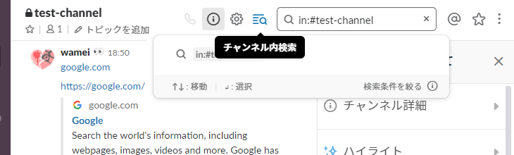 search-in-channel