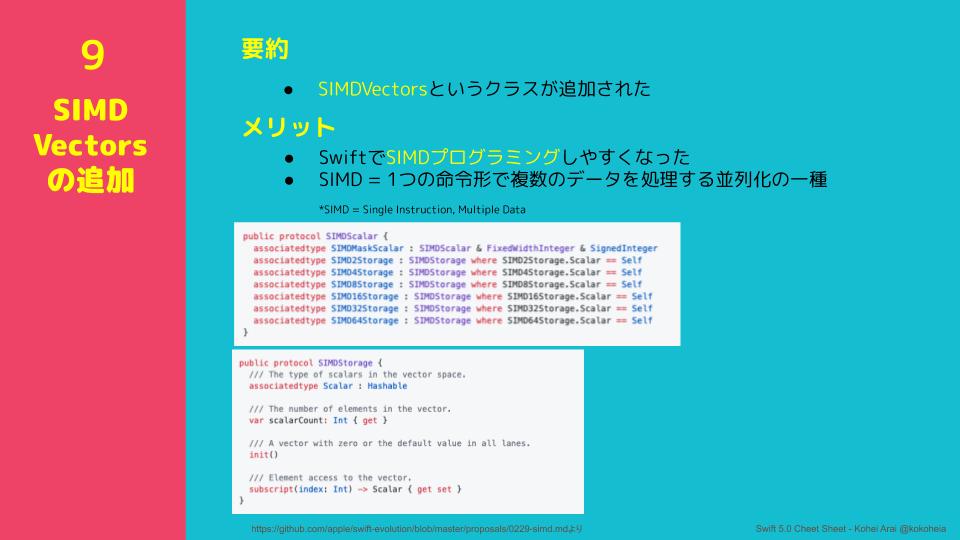 Swift5 Cheet Sheet (9)
