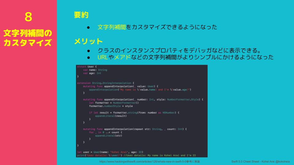 Swift5 Cheet Sheet (8)