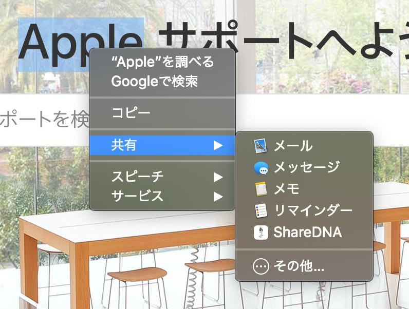 share_mac