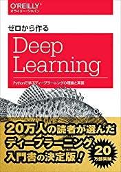 ゼロから作るDeep Learning ―Pythonで学ぶディープラーニングの理論と実装
