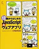 12歳からはじめるJavaScriptとウェブアプリ