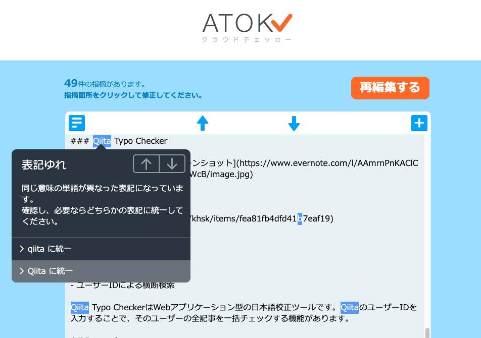 ATOKクラウドチェッカーのスクリーンショット